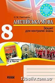 ГДЗ Англійська мова 8 клас О.М. Павліченко (2010 рік) Зошит для контролю знань О.Д. Карп'юка