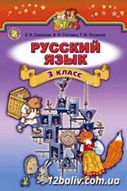 ГДЗ Русский язык 3 клас Е.И. Самонова, В.И. Стативка, Т.М. Полякова (2014 рік)