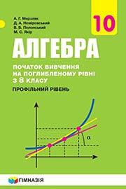 ГДЗ Алгебра 10 клас А. Г. Мерзляк, Д. А. Номіровський, В. Б. Полонський (2018 рік) Поглиблений рівень вивчення