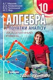 ГДЗ Алгебра 10 клас А.Г. Мерзляк, Д.А. Номіровський, В.Б. Полонський, М.С. Якір (2010 рік) Академічний рівень