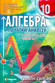 ГДЗ Алгебра 10 клас А.Г. Мерзляк, Д.А. Номіровський, В.Б. Полонський, М.С. Якір (2010 рік) Профільний рівень