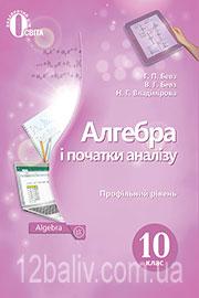 Підручник Алгебра 10 клас Г. П. Бевз, В. Г. Бевз, Н. Г. Владімірова 2018 Профільний рівень