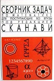 Підручник Алгебра 10 клас М.І. Сканаві 2013 Збірник задач
