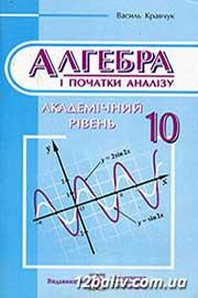 ГДЗ Алгебра 10 клас В.Р. Кравчук (2010 рік) Академічний рівень
