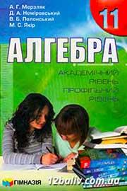 ГДЗ Алгебра 11 клас Мерзляк Номіровський Полонський Якір 2011 -  Академічний, профільний рівні