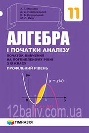 Підручник Алгебра 11 клас Мерзляк 2019 - Поглиблений рівень вивчення
