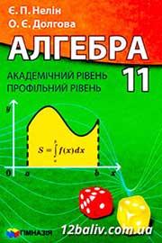 ГДЗ Алгебра 11 клас Є.П. Нелін, О.Є. Долгова (2011 рік) Академічний рівень, профільний рівні