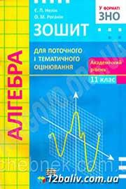 ГДЗ Алгебра 11 клас Нелін Роганін 2013 - Зошит Академічний рівень
