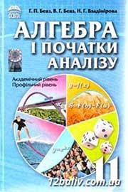ГДЗ Алгебра 11 клас Бевз Владимирова 2011 - Академічний, профільний рівні