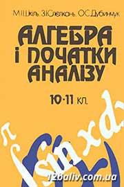 ГДЗ Алгебра і початок аналізу 11 клас Шкіль Слєпкань Дубинчук 2001