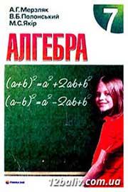 ГДЗ 7 клас Алгебра Мерзляк 2008 - збірник, відповіді