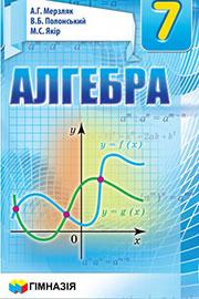 ГДЗ Алгебра 7 клас Мерзляк Полонський Якір 2020 - нова програма