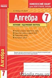 ГДЗ Алгебра 7 клас Л.Г. Стадник, О.М. Роганін 2012 - Комплексний зошит для контролю знань