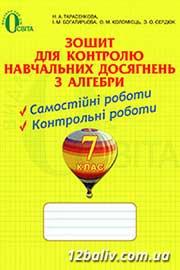 ГДЗ Алгебра 7 клас Тарасенкова 2015 - Зошит за новою програмою