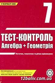 ГДЗ Алгебра 7 клас О.М. Роганін 2008 - Тест-контроль