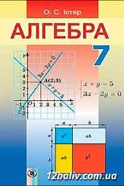 ГДЗ Алгебра 7 клас О.С. Істер (2015 рік)