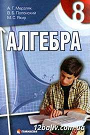 ГДЗ Алгебра 8 клас А.Г. Мерзляк, В.Б. Полонський, М.С. Якір (2008 рік)