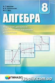 ГДЗ Алгебра 8 клас Мерзляк 2016 - Поглиблений рівень вивчення