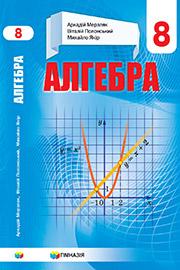 ГДЗ Алгебра 8 клас Мерзляк 2021