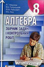 ГДЗ Алгебра 8 клас Мерзляк  2008 - Збірник завдань і контрольних робіт