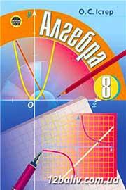ГДЗ Алгебра 8 клас Істер 2008