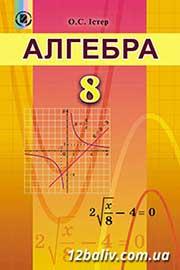 ГДЗ Алгебра 8 клас О.С. Істер (2016 рік)