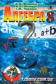 ГДЗ Алгебра 8 клас О.Я. Біляніна, Н.Л. Кінащук, І.М. Черевко (2008 рік)