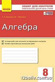 ГДЗ Алгебра 8 клас Т.Л. Корнієнко, В.І. Фіготіна (2016 рік) Зошит для контролю знань