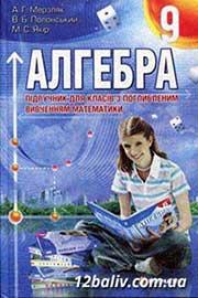 ГДЗ Алгебра 9 клас Мерзляк Полонський Якір 2009 - Поглиблений рівень вивчення
