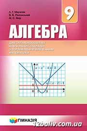 ГДЗ Алгебра 9 клас Мерзляк 2017 - Поглиблене вивчення - нова програма