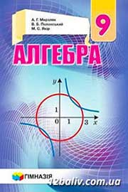 ГДЗ Алгебра 9 клас А.Г. Мерзляк, В.Б. Полонський, М.С. Якір (2017 рік)