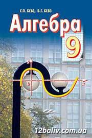 ГДЗ Алгебра 9 клас Г.П. Бевз, В.Г. Бевз (2009 рік)
