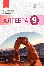 ГДЗ Алгебра 9 клас Прокопенко 2017