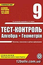 ГДЗ Алгебра 9 клас О.І. Каплун (2009 рік) Тест-контроль