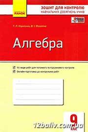 ГДЗ Алгебра 9 клас Корнієнко Фіготіна -  Зошит для контролю 2017 - відповіді за новою програмою
