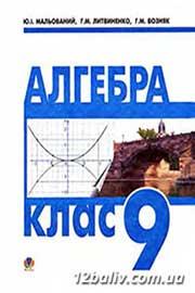 ГДЗ Алгебра 9 клас Ю.І. Мальований, Г.М. Литвиненко, Г.М. Возняк (2009 рік)