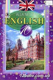 ГДЗ Англійська мова 10 клас Несвіт 2010 - 9 рік навчання