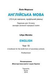 Підручник Англійська мова 10 клас Л. І. Морська 2018