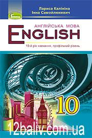 Підручник Англійська мова 10 клас Л. В. Калініна, І. В. Самойлюкевич 2018