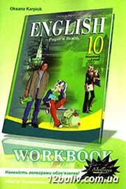ГДЗ Англійська мова 10 клас О.Д. Карпюк (2010 рік) Робочий зошит