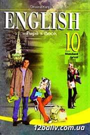 ГДЗ Англійська мова 10 клас Оксана Карпюк 2010