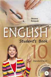 Скачати підручник 10 клас Англійська мова Карпюк 2018 рік (НОВА ПРОГРАМА)