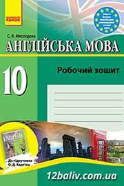 ГДЗ Англійська мова 10 клас Мясоєдова 2013 - Робочий зошит (до підручника Карпюк)