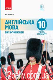 Підручник Англійська мова 10 клас В. М. Буренко 2018