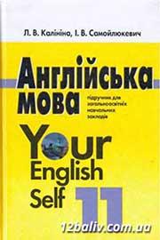 ГДЗ Англійська мова 11 клас Л.В. Калініна, І.В. Самойлюкевич (2011 рік)
