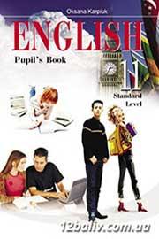 ГДЗ Англійська мова 11 клас О.Д. Карпюк (2011 рік) 10 рік навчання