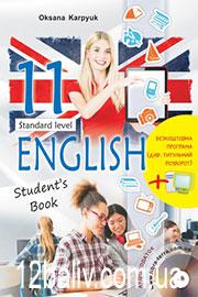 ГДЗ Англійська мова 11 клас О. Д. Карпюк 2019