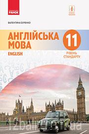 Підручник Англійська мова 11 клас В. М. Буренко 2019