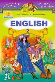 Підручник Англійська мова 2 клас Калініна Л., Самойлюкевич І. 2012