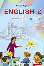 ГДЗ Англійська мова 2 клас О.Д. Карпюк (2012 рік)